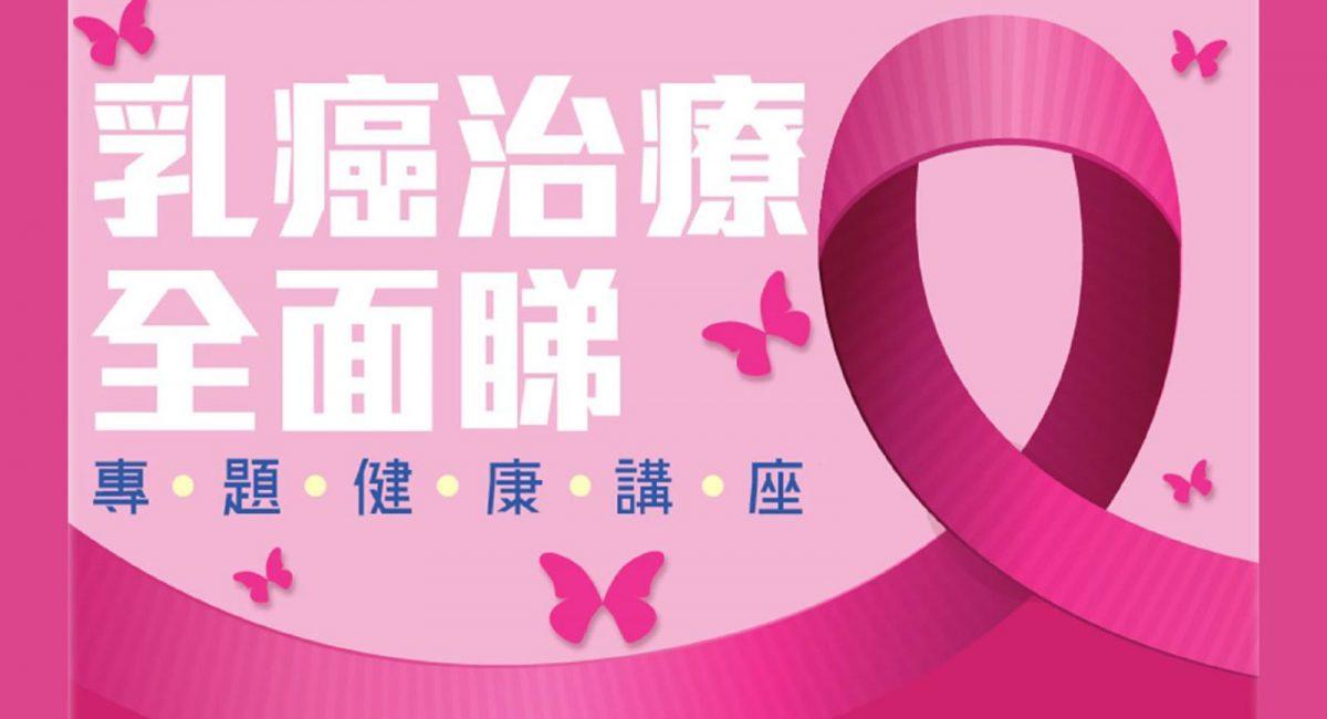 「乳癌治療全面睇」