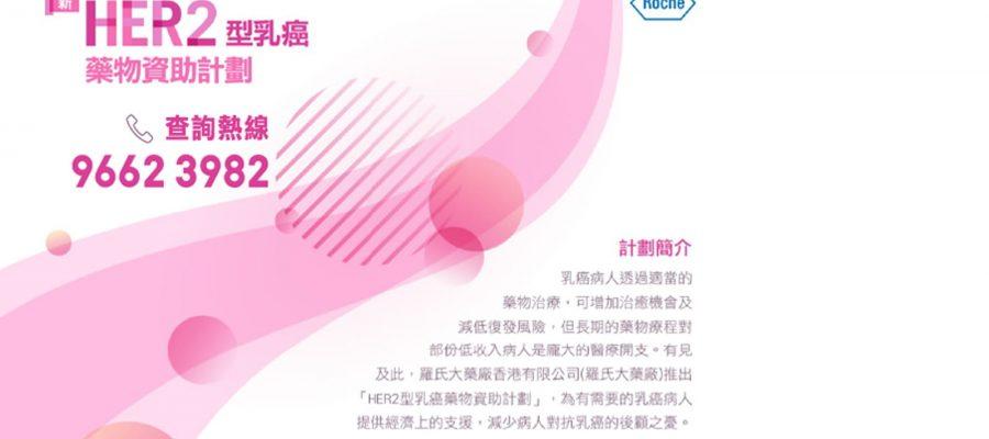「HER2型乳癌藥物資助計劃」